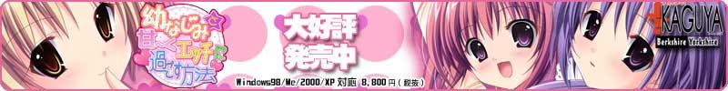 アトリエかぐや『幼なじみと甘〜くエッチに過ごす方法』 2007年2月23日発売
