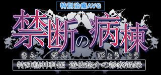 『禁断の病棟~特殊精神科医 遊佐惣介の診察記録~』2011年7月29日発売
