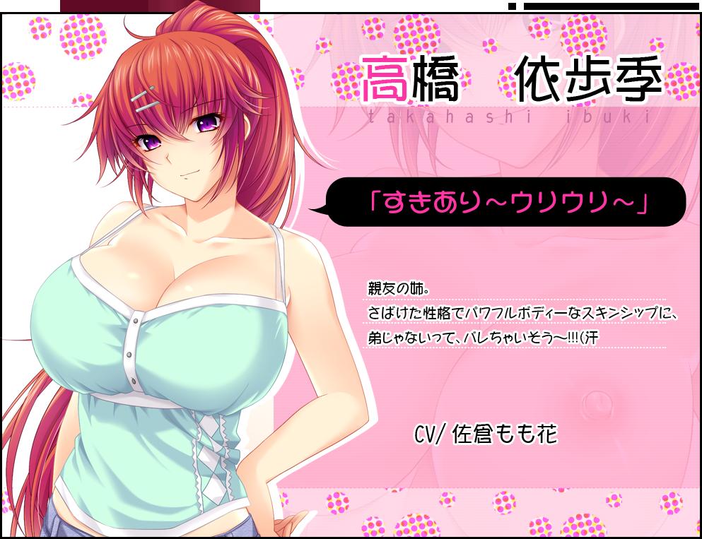 お姉さん×SHUFFLE!〜ともだちのお姉ちゃんのエッチな体。〜 キャラクター紹介 (1)