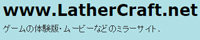 ◆ LatherCraft 様